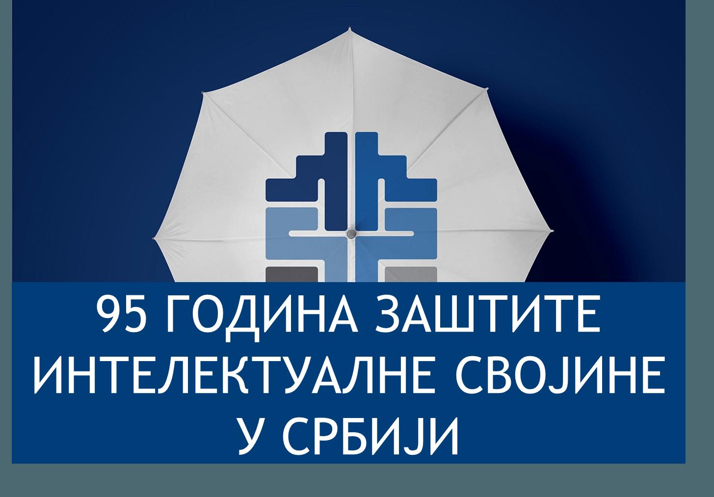 Izložba povodom 95 godina od osnivanja ZIV-a