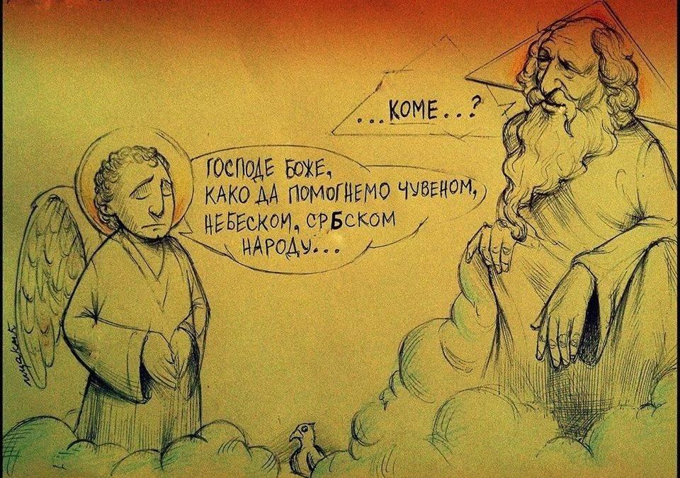 Koje su najčešće zablude i nedoumice pravoslavaca u pokušaju?
