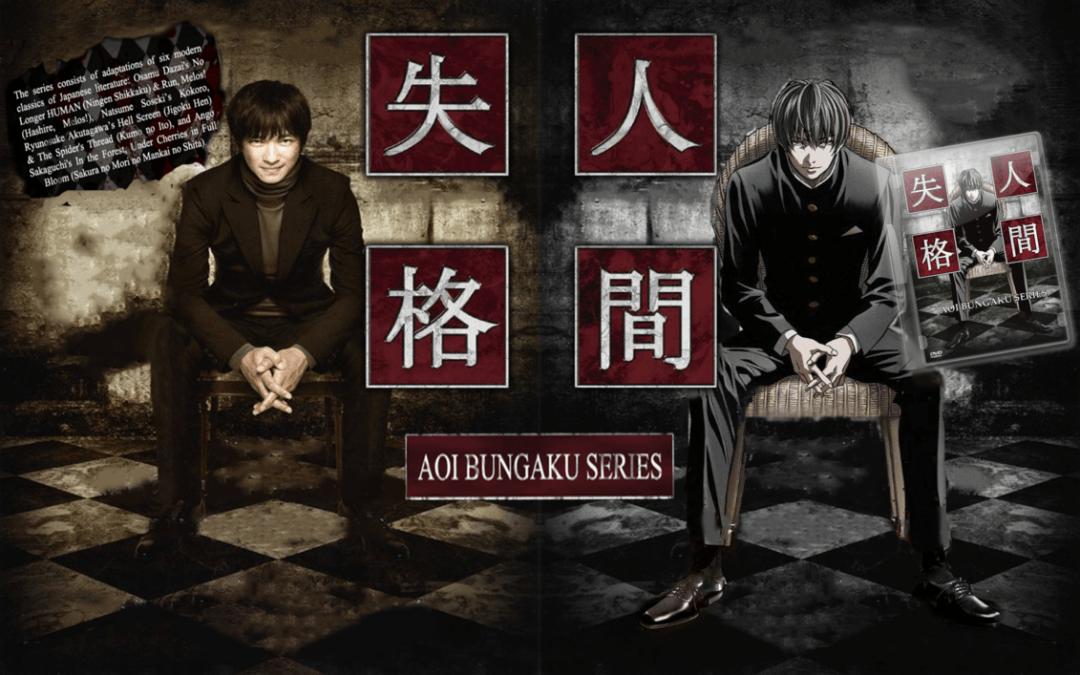 Aoi Bungaku Series – unikat među animeima
